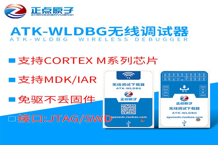 正点原子ATK-WLDBG 无线调试器