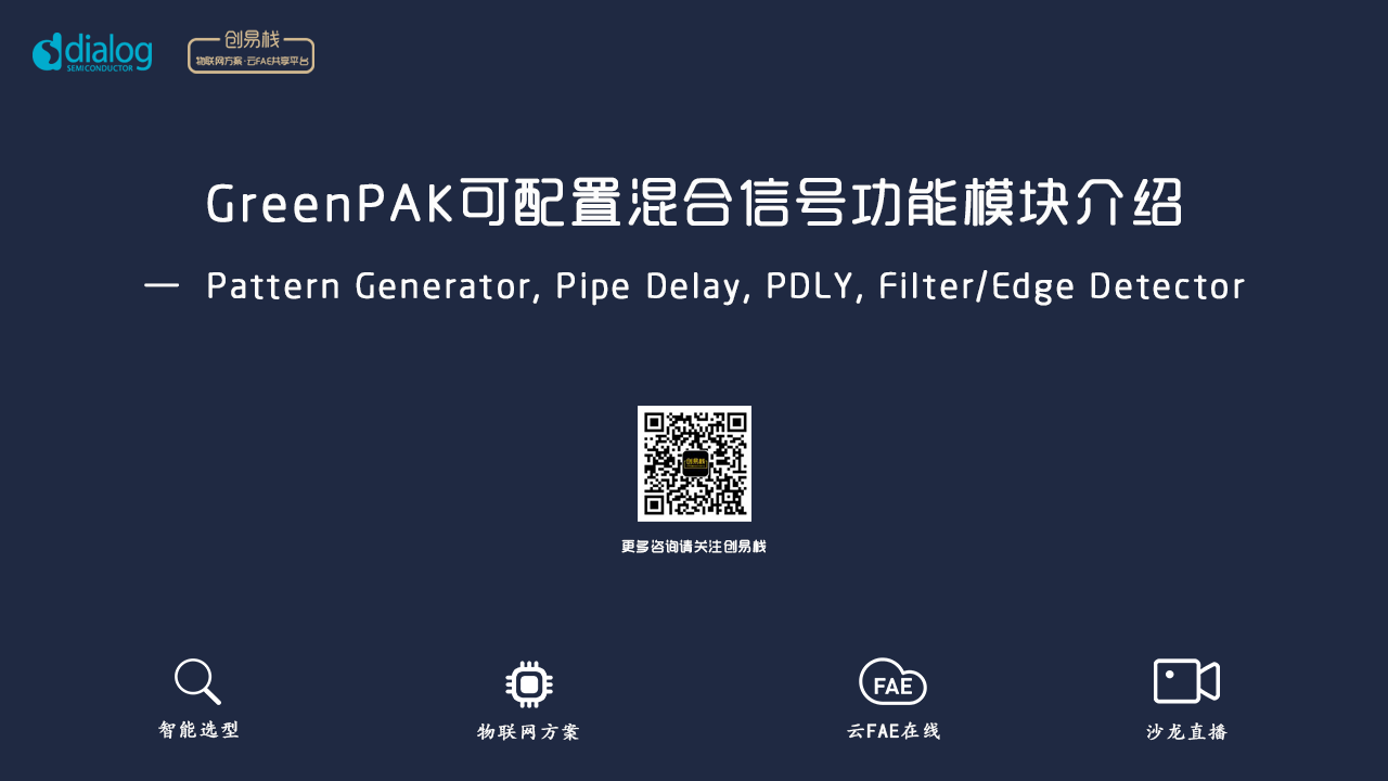 【视频课程】GreenPAK可配置混合信号功能模块介绍 ——Pattern Generator, Pipe Delay, PDLY, Filter/Edge Detector