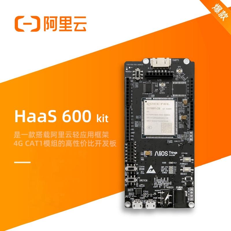 阿里云IoT HaaS 600 kit CAT1开发板 含适配器 4G GPS天线