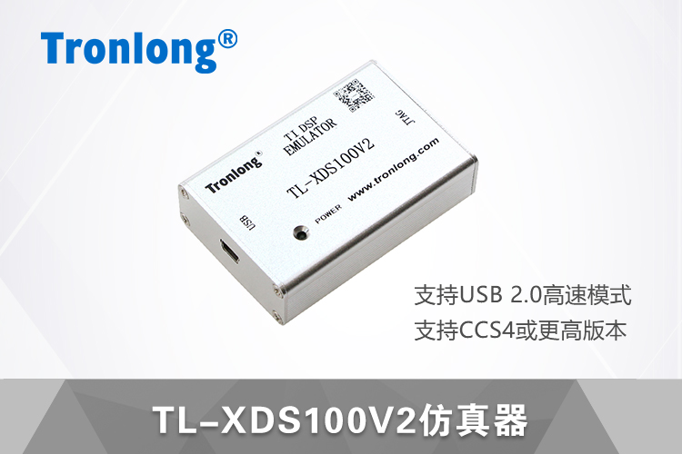 创龙TL-XDS100V2 DSP仿真器