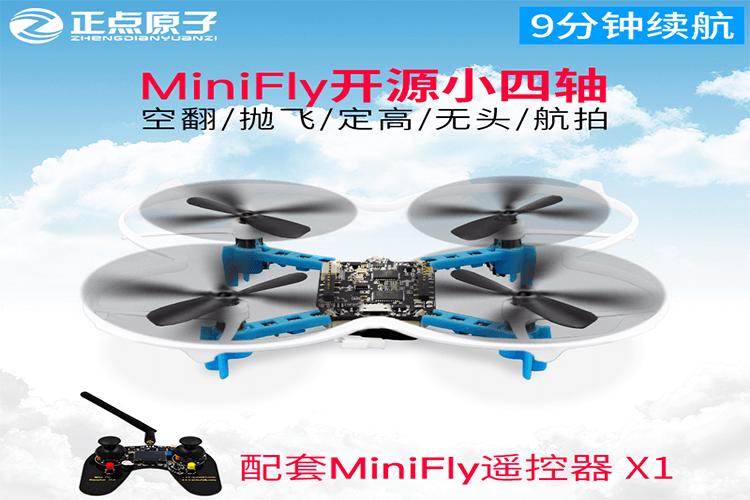 开源四轴飞行器 minifly 无人机飞控 STM32 DIY 套件