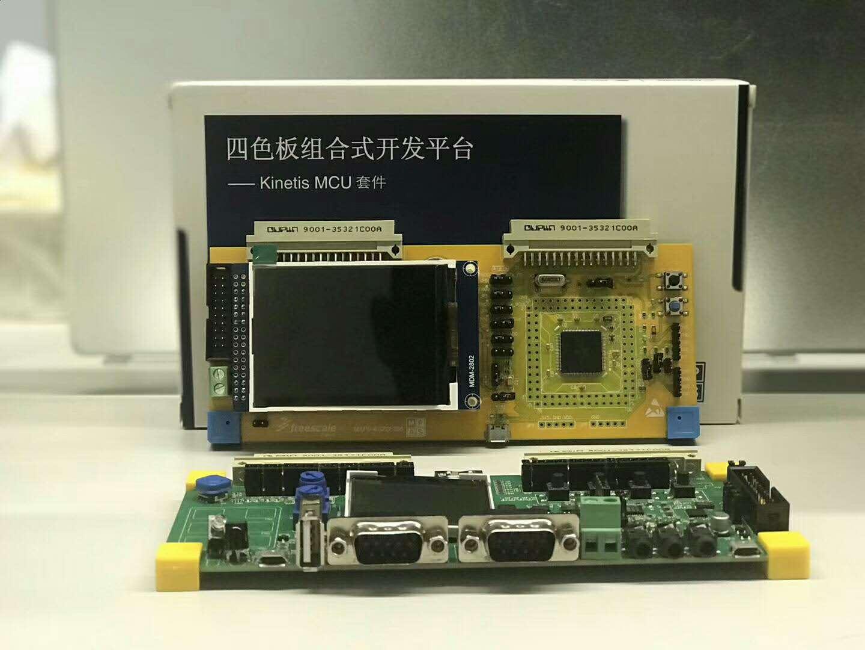 NXP  MAPS四色板套件