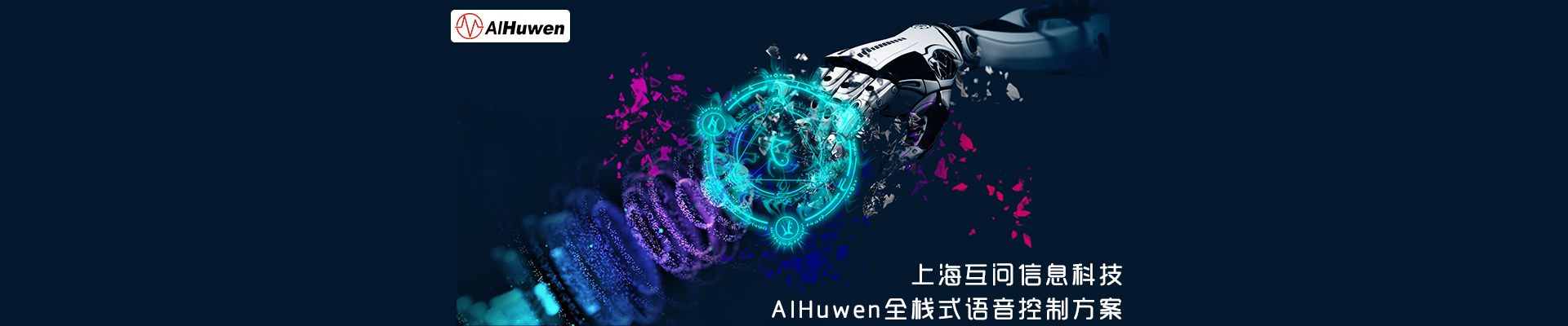AIHuwen(互问科技)全栈式语音控制方案