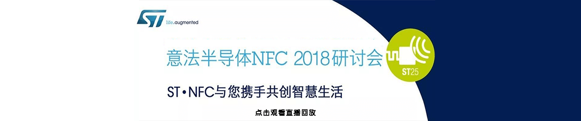 意法半导体NFC2018研讨会