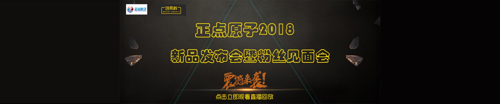 正点原子2018新品发布会