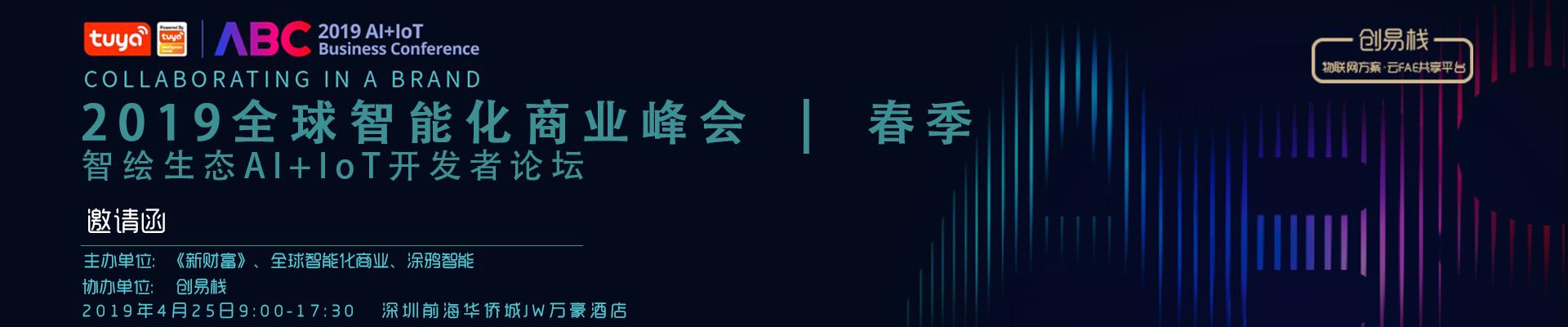 涂鸦智能2019全球智能化商业峰会