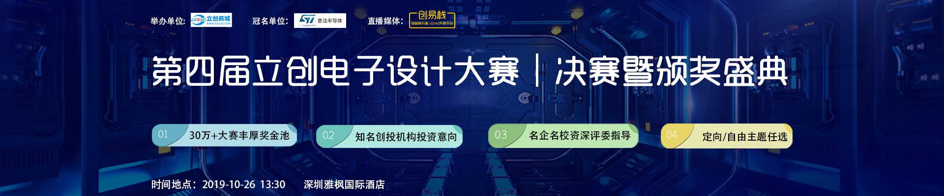 第四届立创电子设计大赛│决赛暨颁奖盛典
