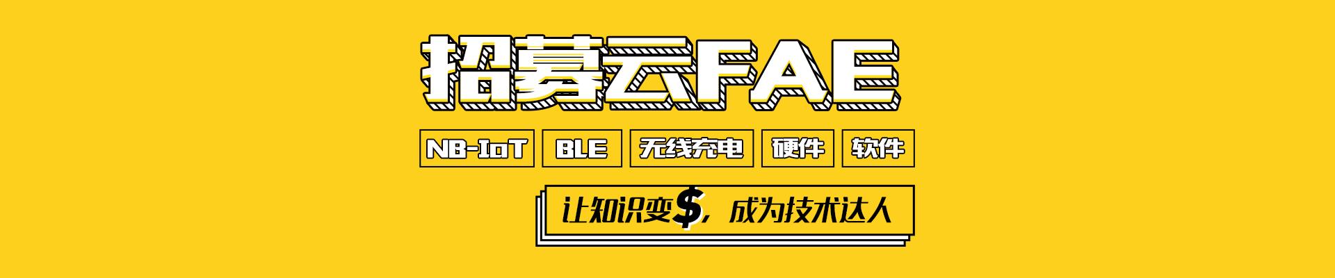 创易栈-云FAE