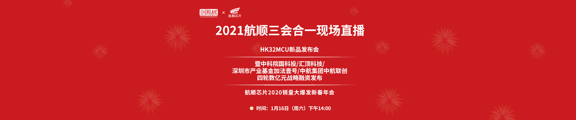 航顺2021航顺HK32MCU新品发布会 / 四轮数亿元战略融资发布 / 航顺芯片2020销量大爆发新春年会 三会合一