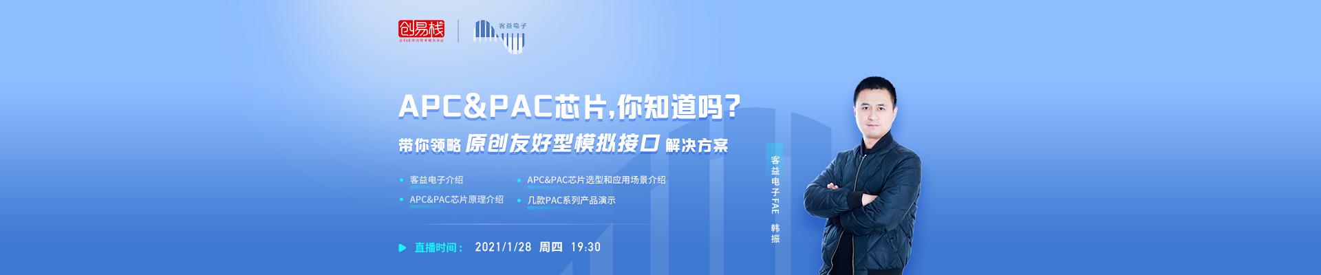 客益电子—APC&PAC芯片,你知道吗?  带你领略原创友好型模拟接口解决方案