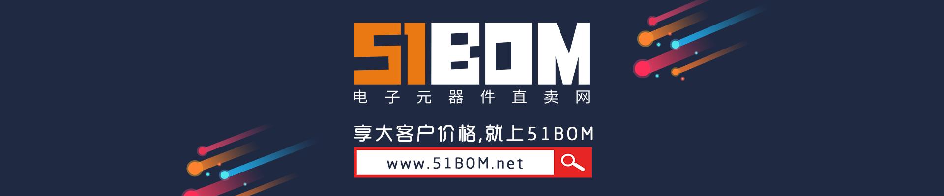 51BOM电子元器件直卖网