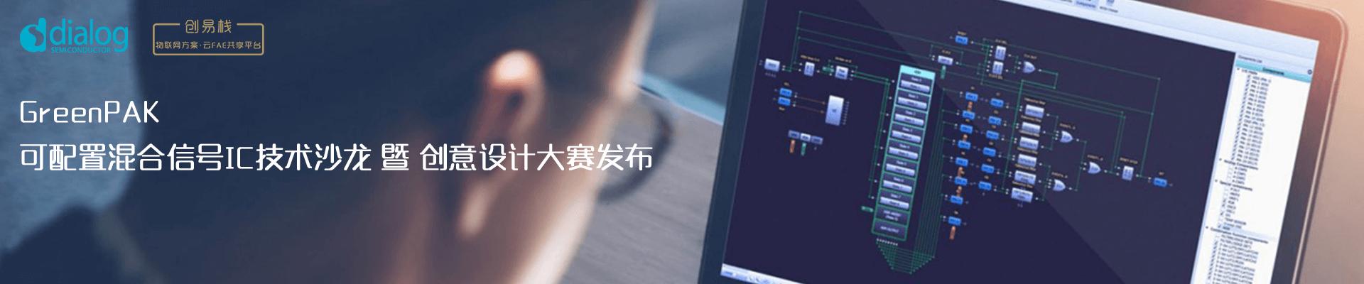 GreenPAK可编程混合信号IC技术沙龙